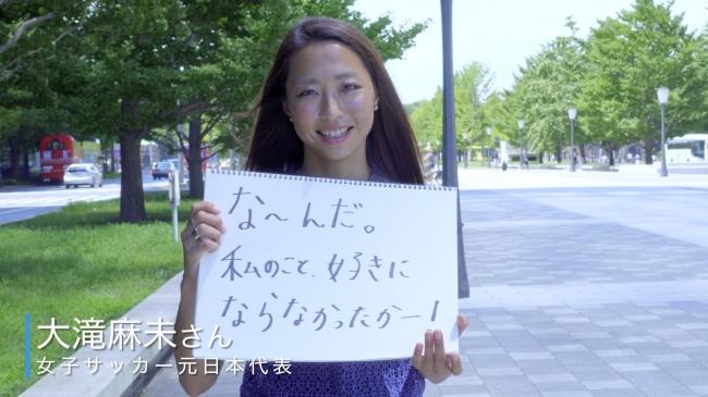 女子サッカー選手 大滝麻未氏