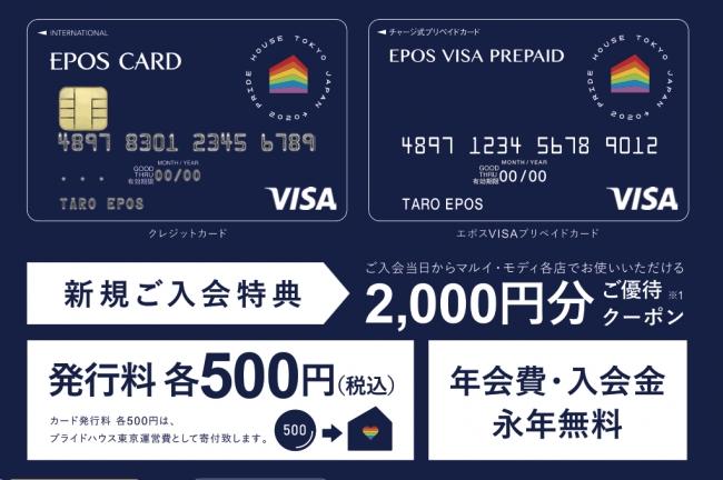 プライドハウス東京エポスカード