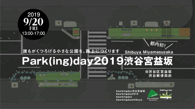 Park(ing)day2019渋谷宮益坂