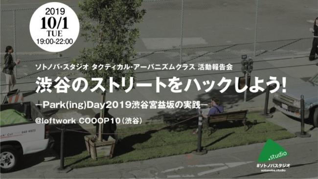 2019年10月1日に実施するPark(ing)day2019渋谷宮益坂実施報告会