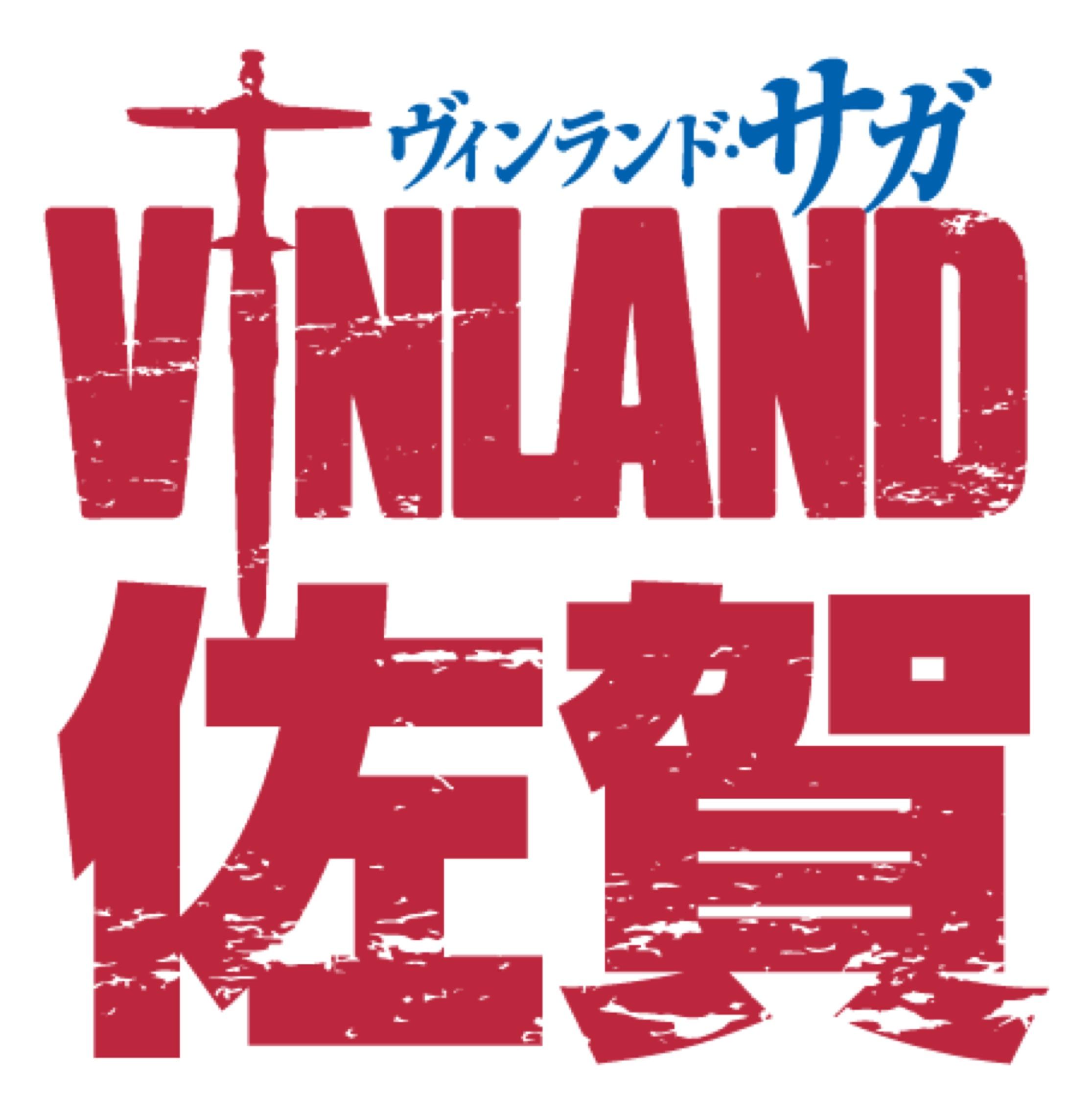 コラボ『ヴィンランド・佐賀』ロゴ