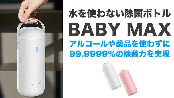 『BABY MAX』除菌ボトル