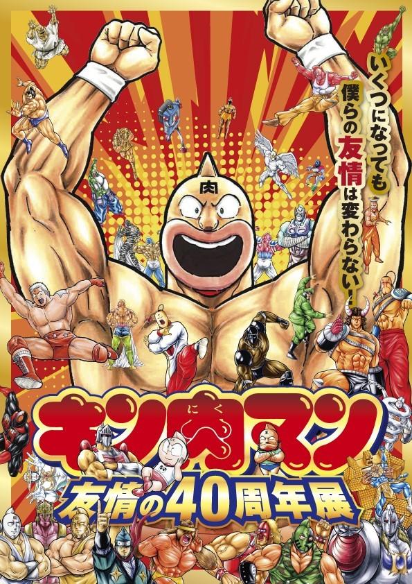 大阪・あべのハルカスでは9月18日~24日の期間で「キン肉マン 友情の40周年展」を開催予定!