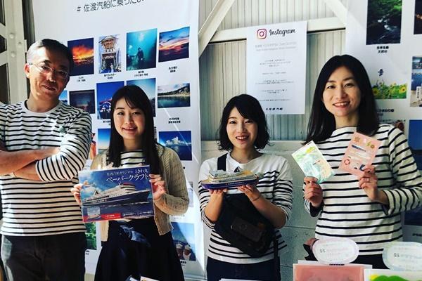 佐渡汽船PR推進室はペーパークラフト作り体験も開催!