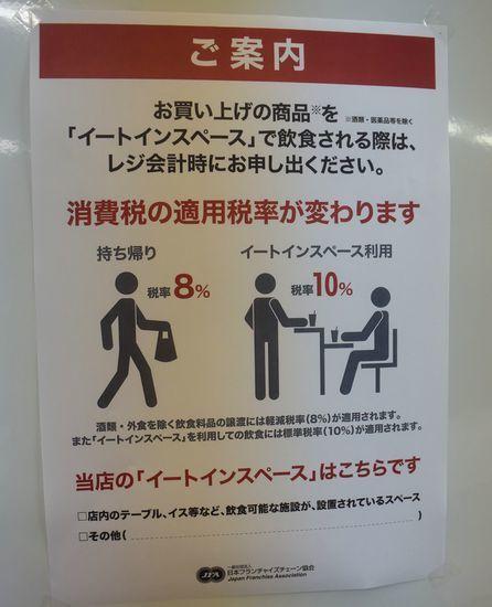 コンビニの消費増税・軽減税率対応ポスター(JFA)