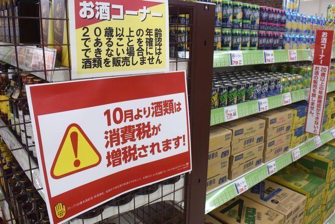 量販店では軽減税率の対象とならない酒類の売場で消費税10%を告知