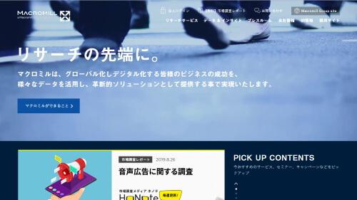 マクロミル webサイトTOPページ