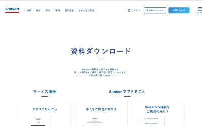 名刺管理「Sansan」資料ダウンロード
