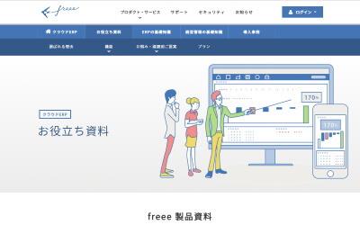 クラウド会計ソフト「freee」お役立ち資料