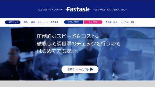 Fastask webサイトTOPページ