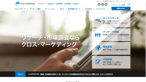 クロス・マーケティング webサイトTOPページ