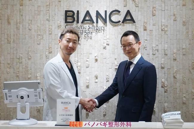 銀座ビアンカクリニックでの院長 堀田和亮(左)とバノバギ美容外科のパク・ジョンリム院長(右)