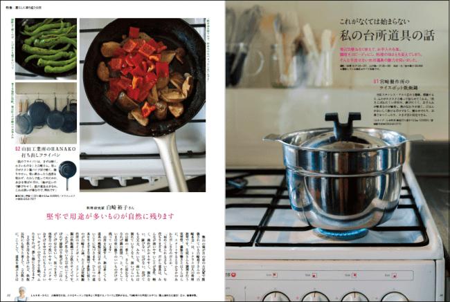 わたしの台所道具の話