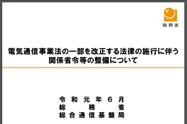 出典元;総務省 電気通信事業法の一部を改正する法律の施行に伴う 関係省令等の整備について