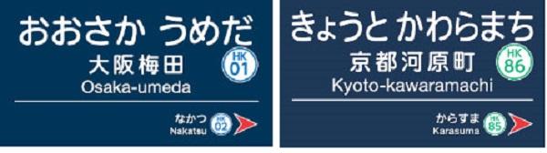 出典元:阪急プレスリリース