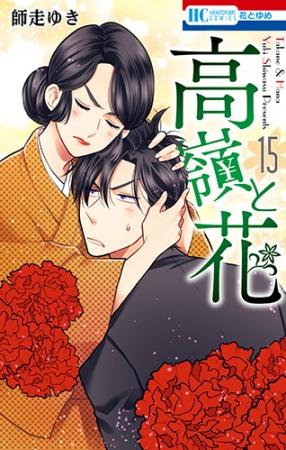 「高嶺と花」15巻(師走ゆき)