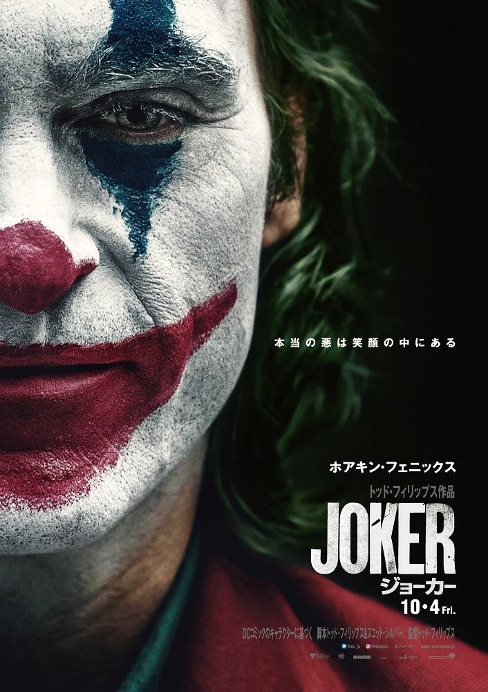 "(C)2019 Warner Bros. Ent. All Rights Reserved"" ""TM & (C)DC Comics"""