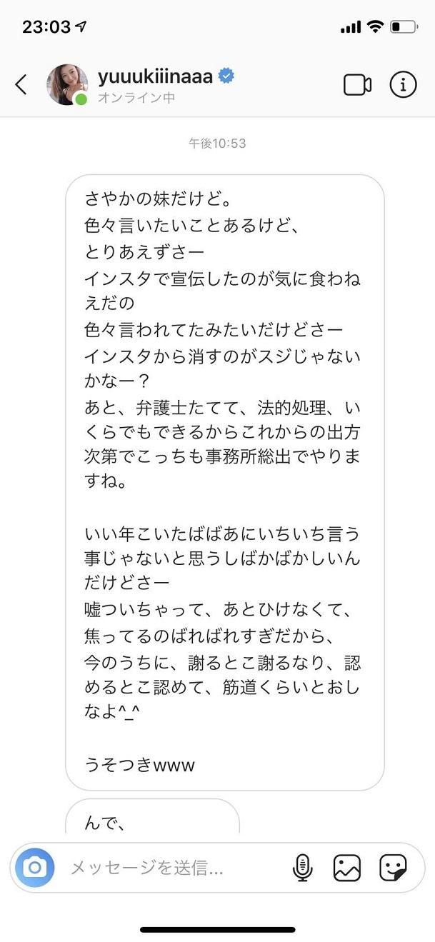 木下 優樹 菜 報道