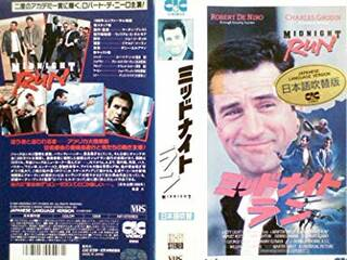 Amazon.co.jp: ミッドナイト・ラン(吹替版...