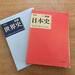 【日本史】高校生の時にお世話になった!「山川出版社」の魅力!!!【世界史】 - Middle Edge(ミドルエッジ)