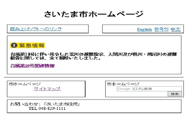 さいたま市ホームページ簡易版