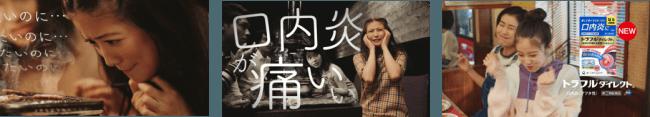 画像: TV-CM「トラフルダイレクト 焼肉デート」篇より