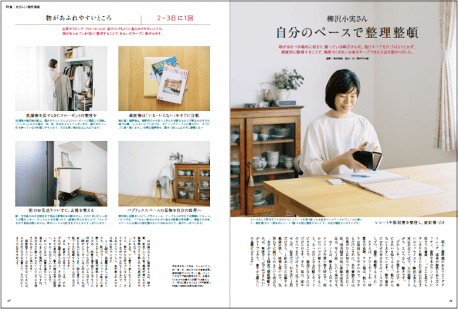 柳沢小実さん 自分のペースで整理整頓
