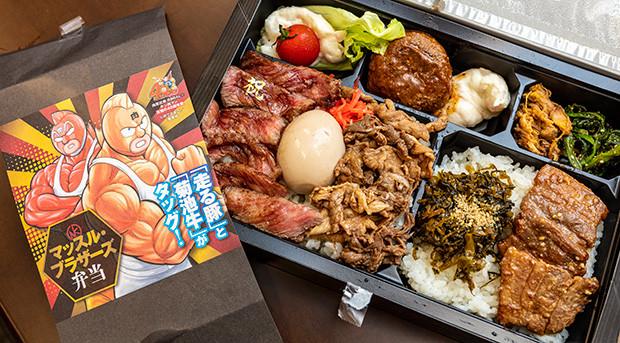 熊本県菊池市が誇る菊池牛&走る豚がタッグを組んだ豪華弁当。価格:1944円(税)※各日販売予定30点