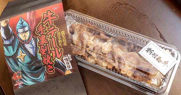 牛テール肉をシンプルな味付けで仕上げた。黒毛和牛の濃厚な旨みをご堪能あれ。価格:540円(税込、4枚入り)※各日販売予定70点