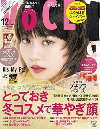 VOCE12月号特別版表紙