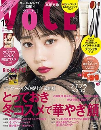 VOCE12月号通常版表紙