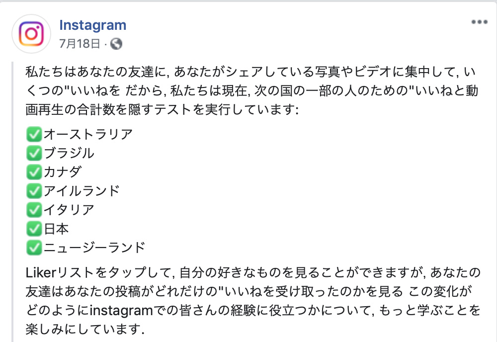 instagramいいね非表示