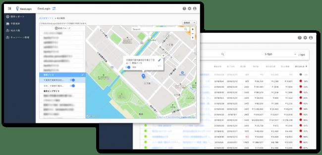 地点指定は地図のクリックや住所検索で設定可能に。ダッシュボードで案件を一元管理。