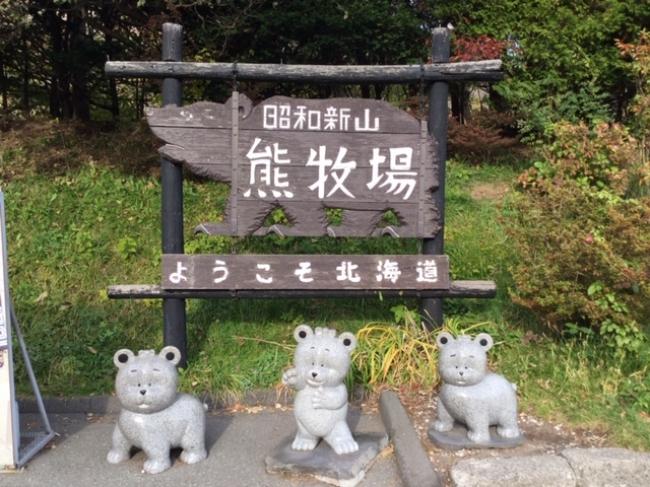 昭和新山熊牧場看板