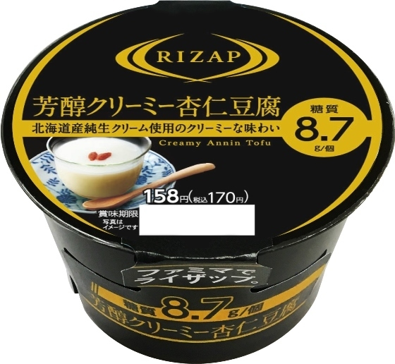 ファミリーマート限定 RIZAP監修「芳醇クリーミー杏仁豆腐」