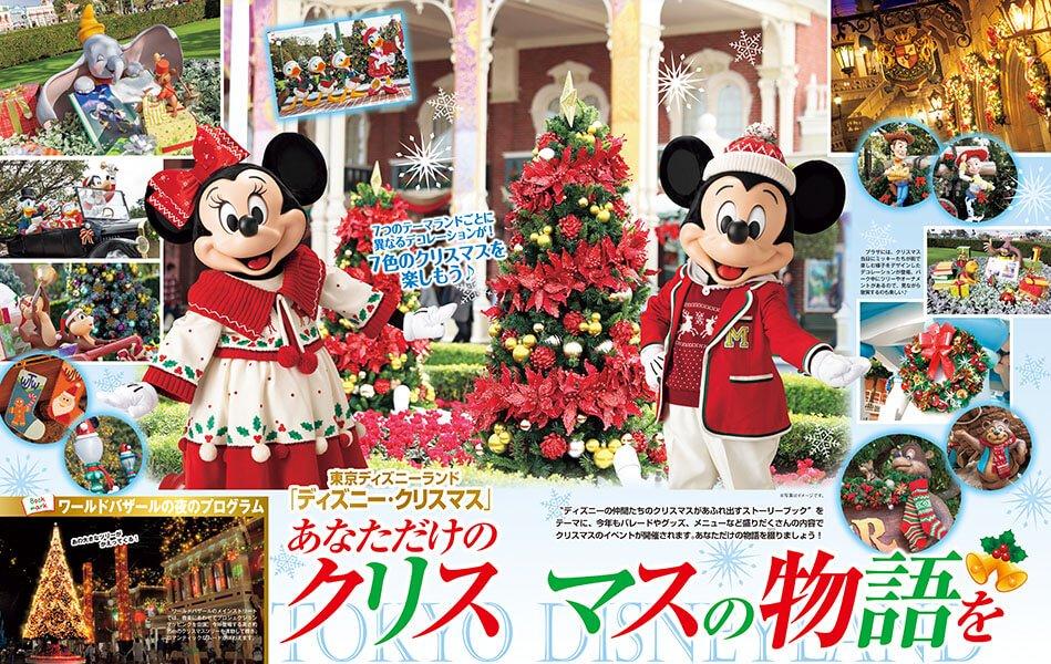 ディズニー クリスマス 2019