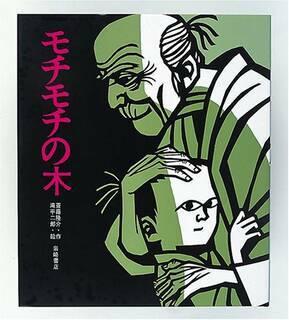 モチモチの木 (創作絵本6) | 斎藤 隆介, 滝平 二郎 |本 | 通販 | Amazon (2148753)