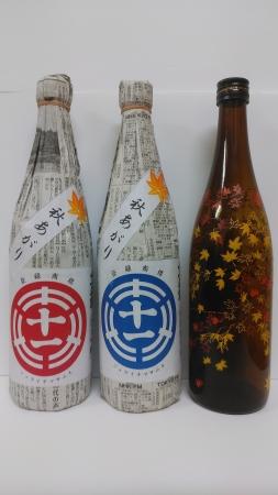 ▲とちぎの地酒 十一正宗 日本酒