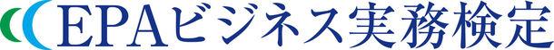 EPAビジネス実務検定ロゴ