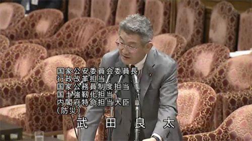 武田良太 国家公務員制度担当大臣