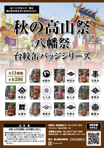 秋の高山祭 八幡祭 台紋缶バッジシリーズ