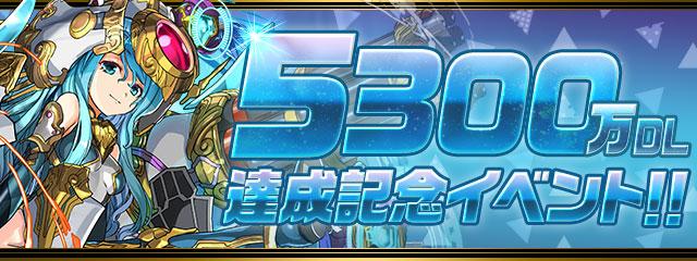「5300万DL達成記念イベント!!」開催!