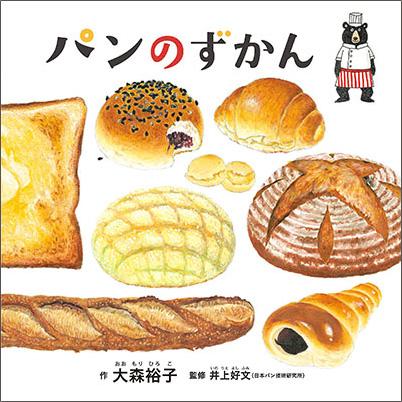 『パンのずかん』書影 (C)大森裕子/白泉社