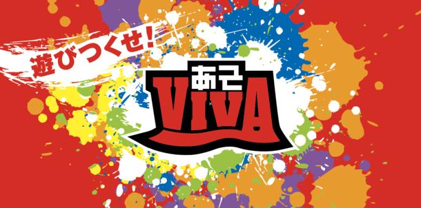 あそVIVA阪急茨木店POP