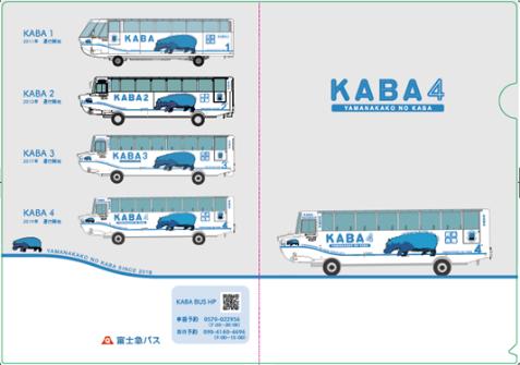 「KABA4」オリジナルクリアファイル