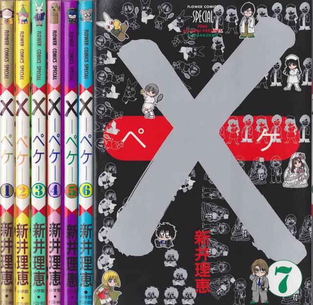 × -ペケ- 全7巻完結 [マーケットプレイスセット] | 新井理恵 |本 | 通販 | Amazon (2148827)