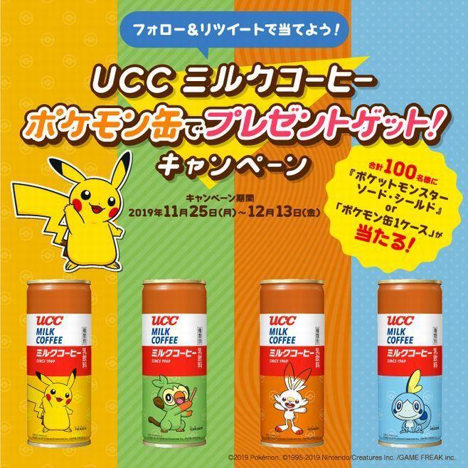 「UCC ミルクコーヒー ポケモン缶でプレゼントゲット!キャンペーン」イメージ
