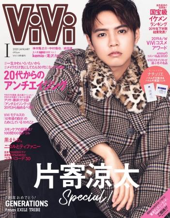 ViVi1月号増刊〈特別版〉表紙:片桐涼太(GENERATIONS from EXILE TRIBE)