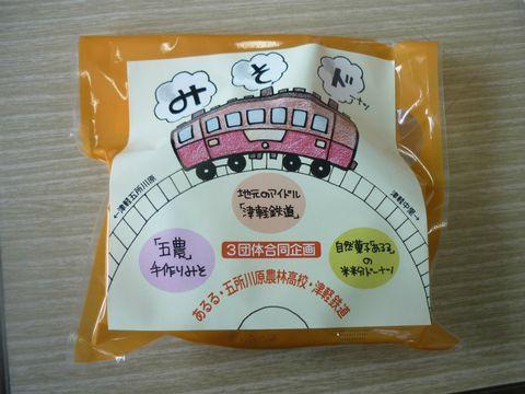 川原農林高校の生徒さんが造った津軽鉄道名物の「みそドーナツ」