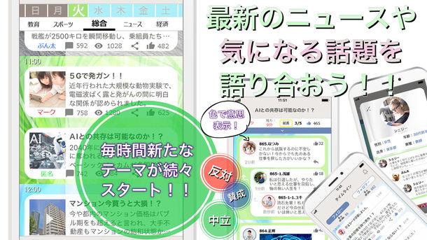 討論型ソーシャルアプリ「UooV」